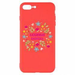 Чохол для iPhone 8 Plus Улюблена бабуся і красиві квіточки