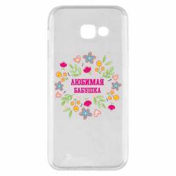 Чохол для Samsung A5 2017 Улюблена бабуся і красиві квіточки