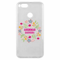 Чохол для Xiaomi Mi A1 Улюблена бабуся і красиві квіточки