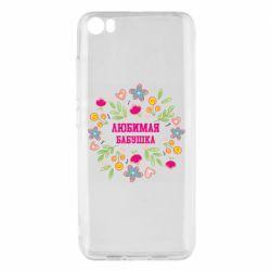 Чохол для Xiaomi Mi5/Mi5 Pro Улюблена бабуся і красиві квіточки