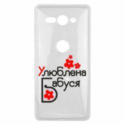 Купить Чехол для Sony Xperia XZ2 Compact Любимая бабушка, FatLine