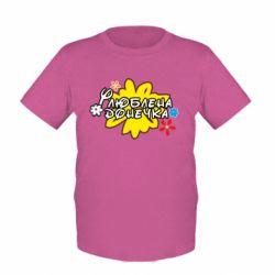 Детская футболка Любимая доченька