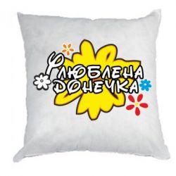 Подушка Любимая доченька