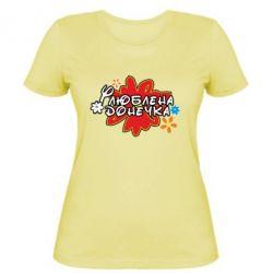 Женская футболка Любимая доченька