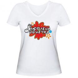 Женская футболка с V-образным вырезом Любимая доченька