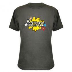 Камуфляжная футболка Любимая доченька