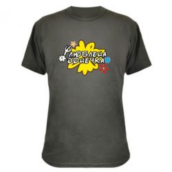 Камуфляжна футболка Улюблена донечка
