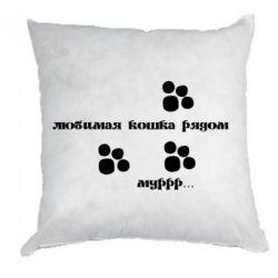 Подушка Улюблена кішка поряд - FatLine