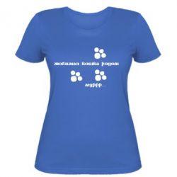 Жіноча футболка Улюблена кішка поряд - FatLine