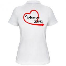 Женская футболка поло Любимая жена - FatLine