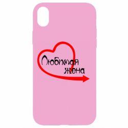 Чехол для iPhone XR Любимая жена