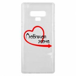 Чехол для Samsung Note 9 Любимая жена