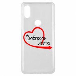 Чехол для Xiaomi Mi Mix 3 Любимая жена