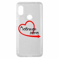 Чехол для Xiaomi Redmi Note 6 Pro Любимая жена