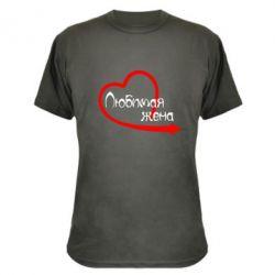 Камуфляжная футболка Любимая жена
