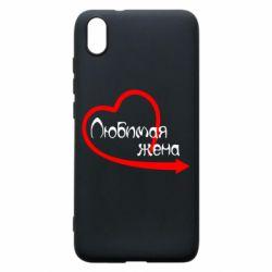 Чехол для Xiaomi Redmi 7A Любимая жена