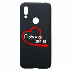 Чехол для Xiaomi Redmi 7 Любимая жена