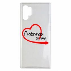 Чехол для Samsung Note 10 Plus Любимая жена