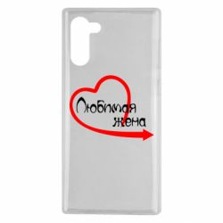 Чехол для Samsung Note 10 Любимая жена