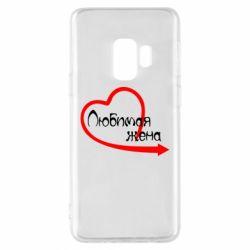 Чехол для Samsung S9 Любимая жена