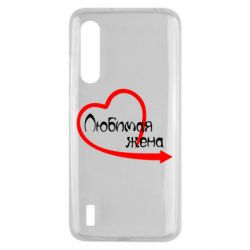 Чехол для Xiaomi Mi9 Lite Любимая жена