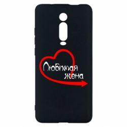 Чехол для Xiaomi Mi9T Любимая жена