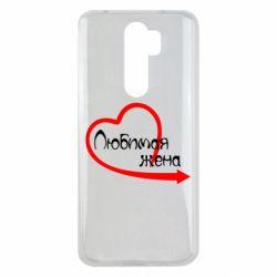 Чехол для Xiaomi Redmi Note 8 Pro Любимая жена