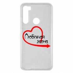 Чехол для Xiaomi Redmi Note 8 Любимая жена