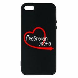 Чехол для iPhone5/5S/SE Любимая жена