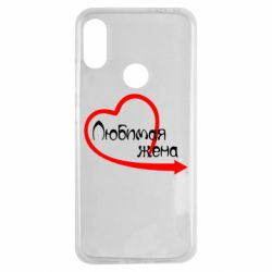 Чехол для Xiaomi Redmi Note 7 Любимая жена