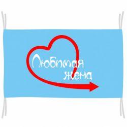 Флаг Любимая жена