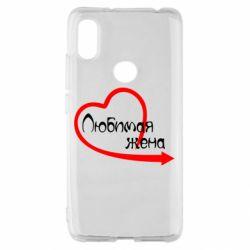 Чехол для Xiaomi Redmi S2 Любимая жена