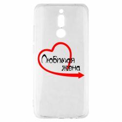 Чехол для Xiaomi Redmi 8 Любимая жена