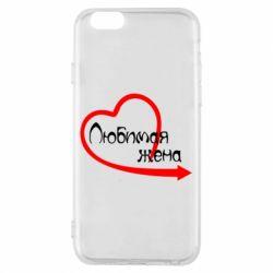 Чехол для iPhone 6/6S Любимая жена