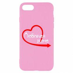 Чехол для iPhone 7 Любимая жена