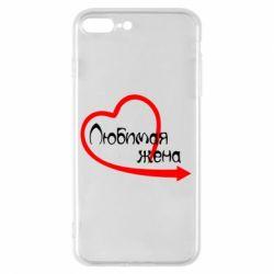 Чехол для iPhone 7 Plus Любимая жена