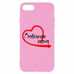 Чехол для iPhone 8 Любимая жена