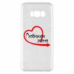 Чехол для Samsung S8 Любимая жена