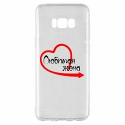 Чехол для Samsung S8+ Любимая жена