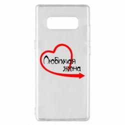 Чехол для Samsung Note 8 Любимая жена