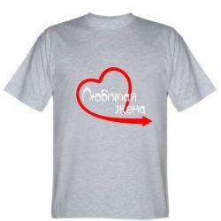 Мужская футболка Любимая жена - FatLine