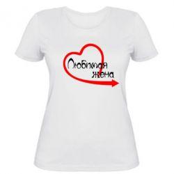 Женская футболка Любимая жена - FatLine