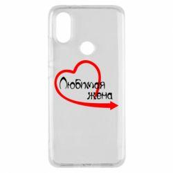 Чехол для Xiaomi Mi A2 Любимая жена