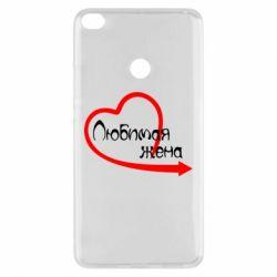 Чехол для Xiaomi Mi Max 2 Любимая жена