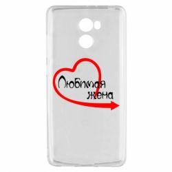 Чехол для Xiaomi Redmi 4 Любимая жена