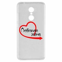 Чехол для Xiaomi Redmi 5 Любимая жена