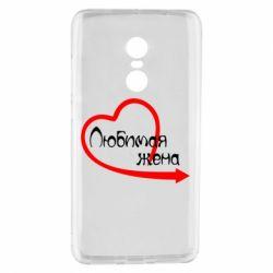 Чехол для Xiaomi Redmi Note 4 Любимая жена