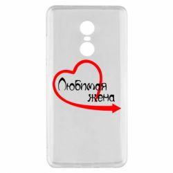 Чехол для Xiaomi Redmi Note 4x Любимая жена