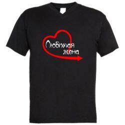Мужская футболка  с V-образным вырезом Любимая жена - FatLine