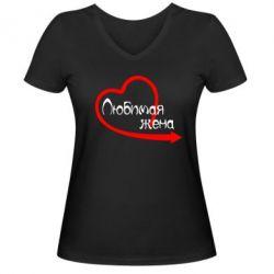 Женская футболка с V-образным вырезом Любимая жена - FatLine
